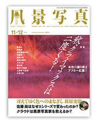 『風景写真』2016年11-12月号は10月20日(木)発売です。 - 風景写真出版からのおしらせ