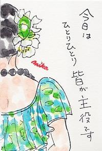 フラの発表会~♪ - きゅうママの絵手紙の小部屋