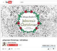 『ジョハンナからの贈りもの』プロモーションビデオ公開! - オトナのぬりえ『ひみつの花園』オフィシャル・ブログ