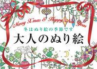 書店さま向け☆ クリスマス&ニューイヤー向けぬりえパネルです! - オトナのぬりえ『ひみつの花園』オフィシャル・ブログ