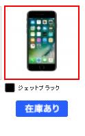 ドコモiPhone7ジェットブラック256GB 1ヶ月でようやく予約分をすべて入荷出来た模様 - 白ロム転売法