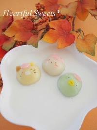 ぽかぽかまったり秋のすみっコ。・* - Heartful Sweets