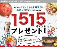10月15日版 Yahooプレミアム登録で貰えるTポイントキャンペーン情報 - 白ロム転売法