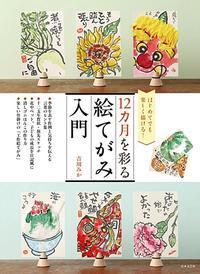 出版と記念展のお知らせ - きゅうママの絵手紙の小部屋