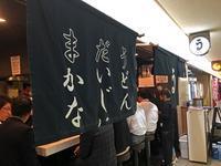うどん魂一筋うだま梅田店 - ◆◆Daichanpu Blog◆◆