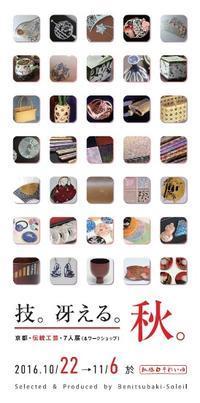 いいブック? e-Book! - 京都 ギャラリー|スペース/サロン [紅椿 それいゆ] より