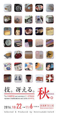 e-Book 《English》 ~7 Artisans~ - 京都 ギャラリー|スペース/サロン [紅椿 それいゆ] より