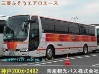 帝産観光バス株式会社 2492 - 注文の多い、撮影者のBLOG