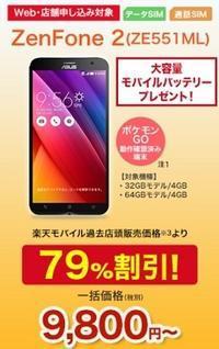 ZenFone2最後の投げ売り!楽天でRAM 4GBモデルがデータSIMセット9800円に - 白ロム転売法