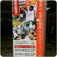 *世界のお茶の祭典 ルピシア グラン・マルシェ2016@福岡* - *つばめ食堂*