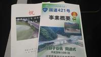 街道をゆく - 滋賀県議会議員 近江の人 木沢まさと  のブログ
