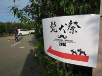 髭犬祭の朝♪ - おぽログ♪