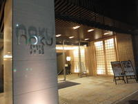 夏の京都旅ーノク京都(1) 到着&エントランス編 - Pockieのホテル宿フェチお気楽日記 II