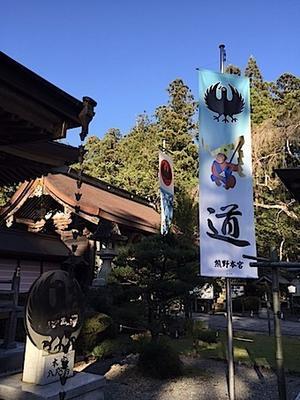 六甲山と瀬織津姫 61 八咫烏 - 追跡アマミキヨ