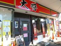 大将 大成店 (鶏から揚げセット) - 苫小牧ブログ
