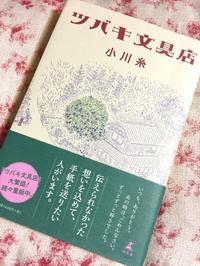 鎌倉心景「ツバキ文具店」 - 海の古書店