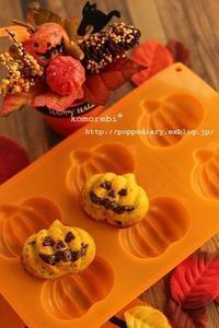 ジャックオランタンのケーキ&お庭通信 - komorebi*