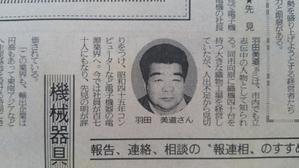 1988年(昭和63年)3月11日金曜日の読売新聞 - もの作りの裏側 太陽電機株式会社ブログ