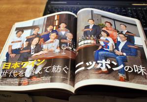 ワイン王国No.95「日本ワイン」特集に掲載されています。 - WineShop FUJIMARU