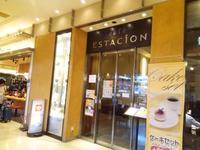 ピオーネと吉備団子のパフェ@岡山駅のカフェESTACiON - よく飲むオバチャン☆本日のメニュー