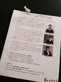 JAPANTEX2016インテリアトークセッション 「子どもが健やかに育つ空間づくりとは?」 - noanoa laboratory