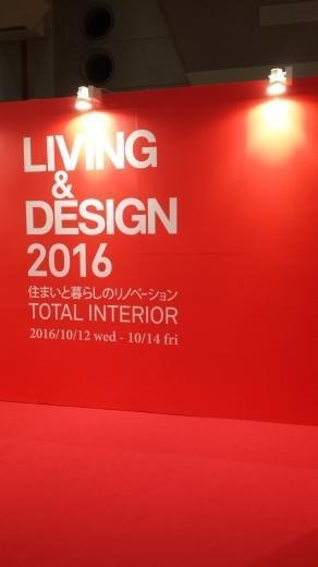 Living & Design 2016 ☆行ってきました☆ - Liv-creer ■interior&design reform■ *くらしを豊かに