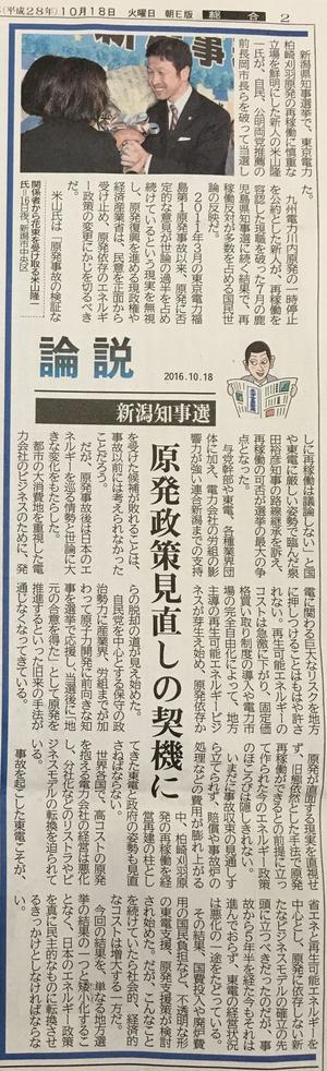 新潟県知事選で分かったこと!「投票率を上げたら政治は変えられる」 - 小坂正則の個人ブログ