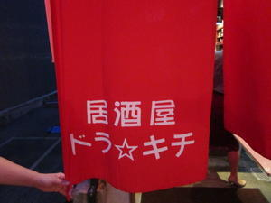 『居酒屋 ドラ☆キチ』 旨い刺身でひやおろしを楽しむ! (広島大須賀町) - タカシの流浪記