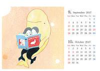 カレンダーの準備が着々と!10月28日(金)より2017年のカレンダー早めに買おう! - 雑貨とおやつのちいさなしあわせ*京都・桂・雑貨店おやつ