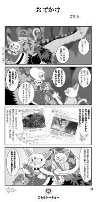 漫画⑧ おでかけ - クリエイターごもらの!!!!!布団と結婚して猫産みたい!!!!!ブログ