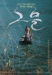韓国映画「그물(クムル)」 - アンニョン! ハーモニーマート 明洞 ブログ★