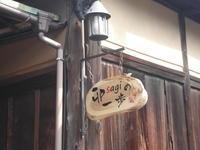 旧三井家下鴨別邸ウォーキング - これから見る景色