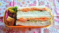 サンドイッチお弁当。 - 笑門来福な日々。