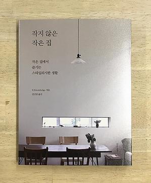 韓国版「小さな家で楽しむスタイルのある暮らし」 - i+i