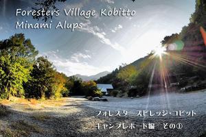 【レポート】Foresters Village Kobitto(フォレスターズビレッジ・コビット 南アルプス)キャンプ編 ① ~やはりコビットは「ナチュラルテクスチャー」の宝庫であることが変わらない - Doors , In & Out !    SAMのキャンプブログ