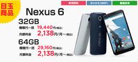[特報]ワイモバのアウトレットセールに今更Nexus6登場!一括19,440円 月額1980円~ - 白ロム転売法