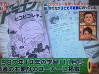 「マツコ&有吉の怒り新党」で昔の作品が紹介されたよ - くぽりんブログ