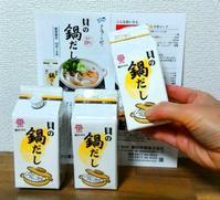 鎌田醤油 貝の鍋だしde鍋焼きうどん さぬき味 - ピースケさんのお留守ばん
