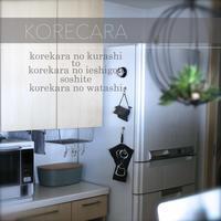 || セリアのアクリルトレイがアツい! 冷蔵庫整理完了〜 || - コレカラ
