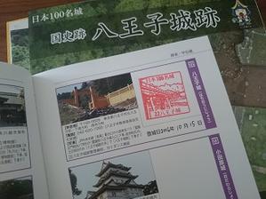 【22】八王子城 - 明日の風