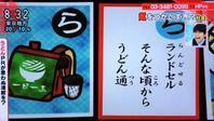 井ノ原 - 365歩のマーチ
