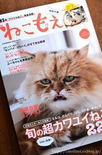 「ねこもえ」掲載のお知らせ  Cat Magazine Nekomoe Debut - お茶の時間にしましょうか-キャロ&ローラのちいさなまいにち- Caroline & Laura's tea break
