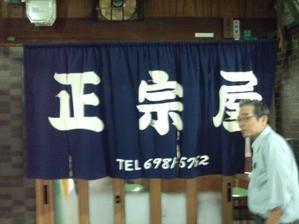 正宗屋東成 - にしよどBlog