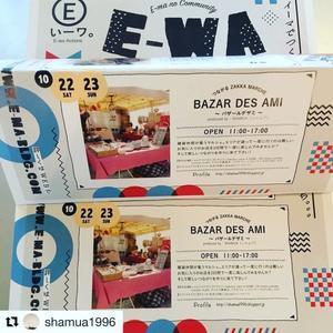 22日と23日は梅田E-maの『BAZAR DES AMI』に出店いたします - nara