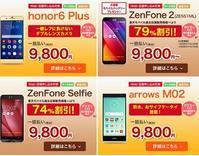楽天モバイルでZenFone2に続きhonor6 Plus,arrows M02も9800円に値下げ! - 白ロム転売法