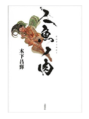 【読書】 人魚ノ肉 / 木下昌輝 - ワカバノキモチ 朝暮日記