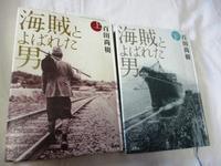 『海賊とよばれた男』を読んだ・・・。 - 草の庵日録