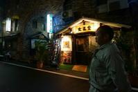 居酒屋 大黒堂 - にゃお吉の高知競馬☆応援写真日記+α(高知の美味しいお店)