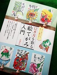 本が出来た!! - きゅうママの絵手紙の小部屋