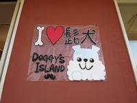 髭犬祭のおっぽ♪ - おぽログ♪